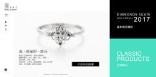 道理门钻戒品牌网站整站设计(已使用)