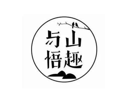 民宿客栈Logo设计,顾客绝对看一眼就想立即入住