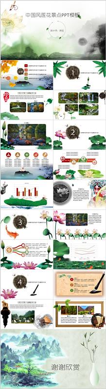中国风旅游莲花景点意境PPT模板