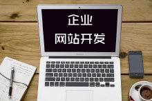 威客服务:[99771] 企业响应式网站