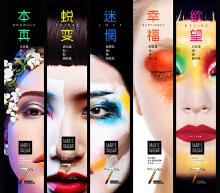 玛丽黛嘉彩妆年展海报(已使用)