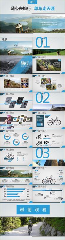 山地自行车PPT模版