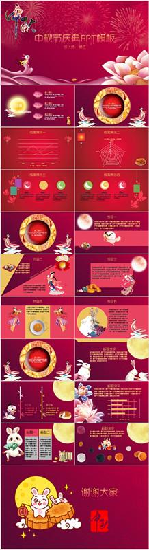 中秋季庆典中国风PPT模板