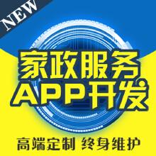原生开发家政服务类APP开发