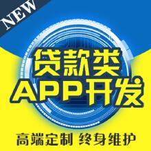 贷款类APP开发