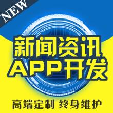 新闻资讯APP开发应用软件金牌开发商