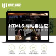 HTML5网站自适应