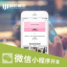 威客服务:[99996] 微信小程序开发