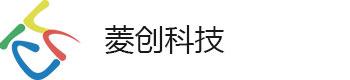 深圳市菱创科技有限公司