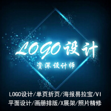 威客服务:[99960] LOGO设计
