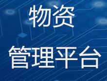 威客服务:[100054] 物资管理平台开发