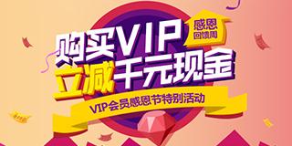 感恩节特别活动 购买VIP立减千元现金
