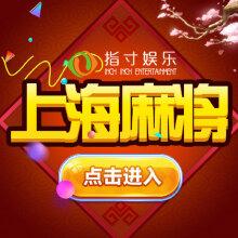 上海麻将、上海敲麻、房卡敲麻、微信约局麻将,上海麻将定制开发