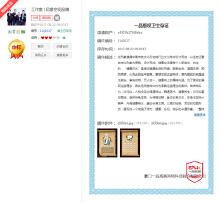 浙江省健康饮水工程(吉祥物)