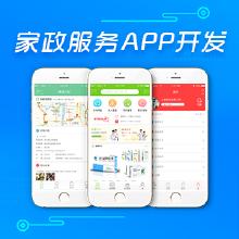 威客服务:[85289] 家政服务app开发