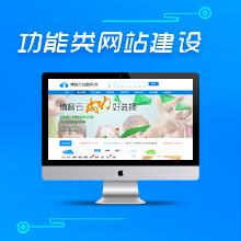 威客服务:[100437] 功能类网站建设