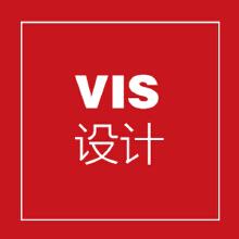 威客服务:[100565] 品牌VI设计