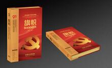 庆祝中国共产党90周年《旗帜》 精装书设计