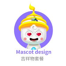 威客服务:[100848] 品牌吉祥物设计IP卡通形象设计立体风格微信表情包套餐