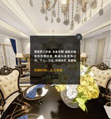 北京欧式案例