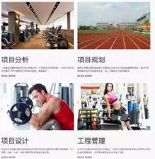 体育用品有限公司—网站建设