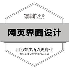 威客服务:[81666] 网站UI设计/官网招商活动专题页/网页制作