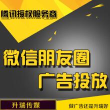 威客服务:[101038] 微信营销微信推广朋友圈推广广告产品广告本地推商品促销广告投放