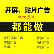 威客服务:[101039] 开屏广告/贴片广告/广告投放