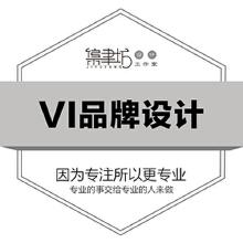 威客服务:[75135] VI设计 中小型企业 金融  【基础版】