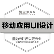 威客服务:[81665] 移动应用UI设计/APP视觉设计/引导页 启动页/按钮图标ICON/UI界面设计