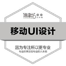 威客服务:[75139] UI设计 APP界面设计 网站页面设计 图标设计 软件UI设计