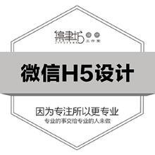 威客服务:[81668] 微信H5设计/招商活动详情页设计/微信网页设计制作