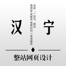 威客服务:[101060] 整站网页设计
