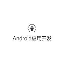 威客服务:[101052] Android应用开发