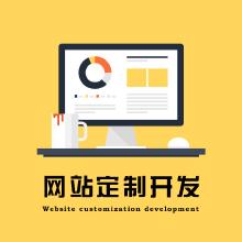 威客服务:[100885] 网站定制开发