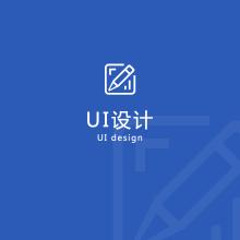 视觉界面设计开发,软件美工,软件UI设计,互联网产品原型图设计
