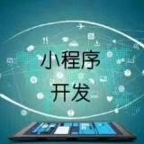 微信小程序定制开发
