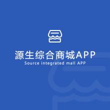 威客服务:[101551] 源生app开发,综合商城app,生鲜配送app移动应用android/IOS应用开发