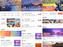 旅游类UI
