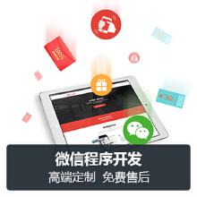 威客服务:[100083] 微信公众号商城开发微商城开发微信支付