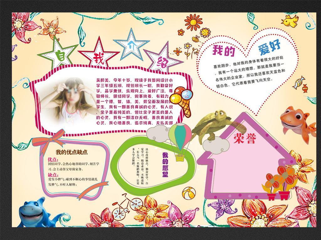 五个巨可爱小学生小学设计作品名片颜谢图片