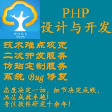 威客服务:[101672] PHP设计与开发
