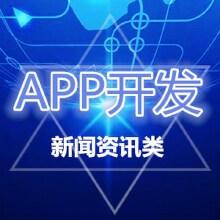 威客服务:[101758] 新闻资讯类APP 每日头条 供求信息发布平台 即时资讯 信息查询 安卓苹果 定制开发