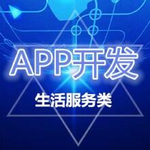 威客服务:[101757] 生活类APP同城服务 跑腿快递 物业服务苹果安卓 定制开发