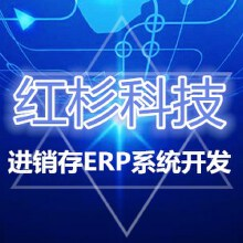 威客服务:[101762] 进销存ERP系统开发 库管采购 销售盘库 数据管理 权限管理