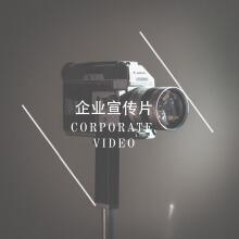 威客服务:[101742] 【企业宣传片】视频剪辑◆采访专题片