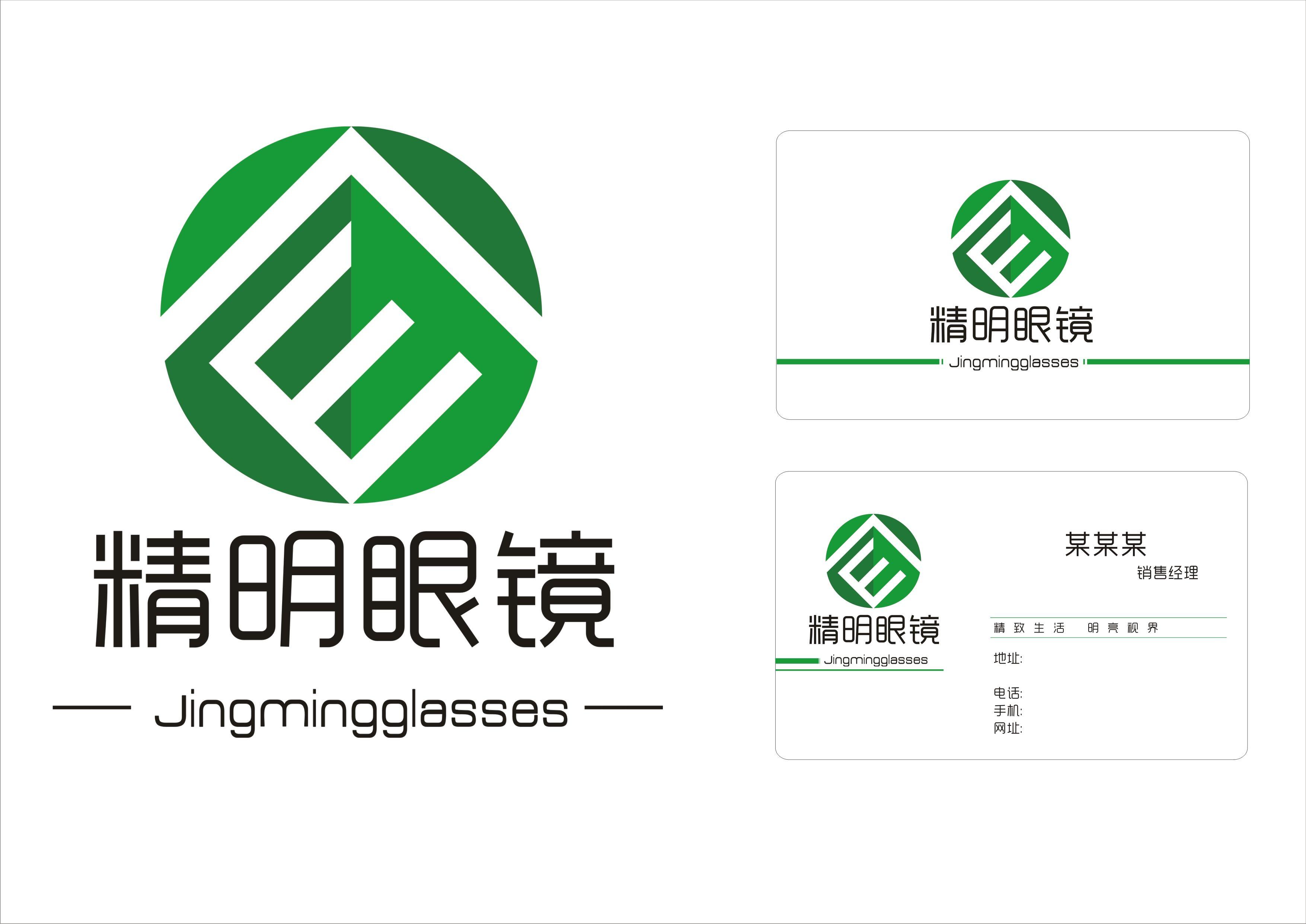 一組眼鏡店logo設計圖片