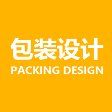 威客服务:[101789] 包装设计