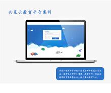 兴星云教育平台