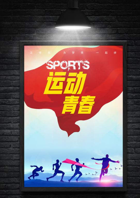 四张中学学校运动会海报欣赏